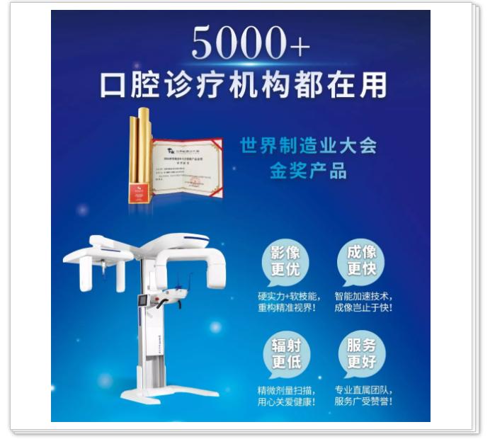 5000家口腔诊疗机构都在使用的口腔cbct
